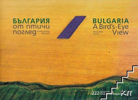 България от птичи поглед / Bulgaria A Bird's-Eye View