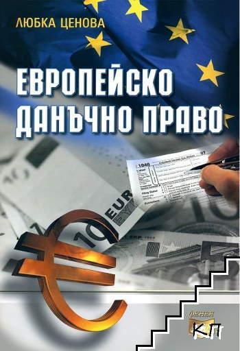 Европейско данъчно право