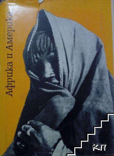 Африка и Америка