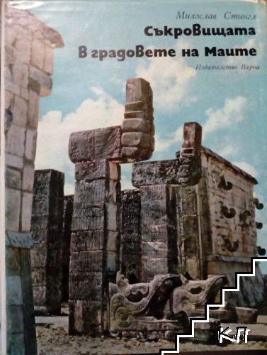 Съкровищата в градовете на маите