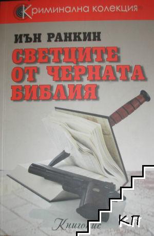 Светците от Черната библия