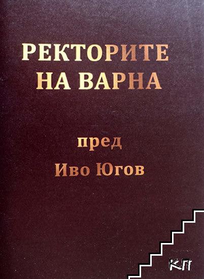 Ректорите на Варна