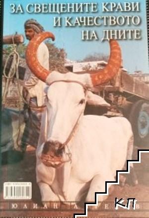 За свещените крави и качеството на дните