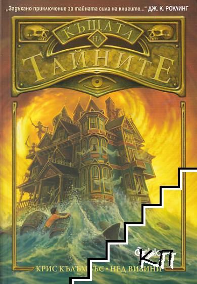 Къщата на тайните. Книга 1-3