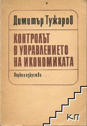 Контролът в управлението на икономиката