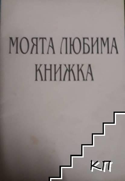 Моята любима книжка