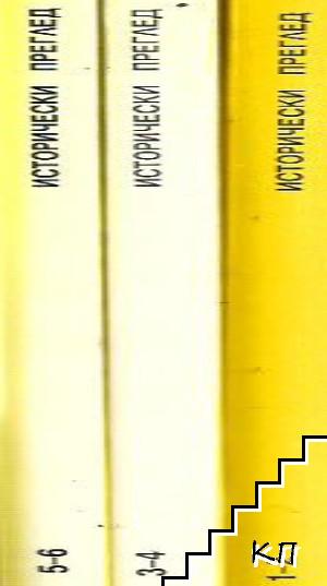Исторически преглед. Кн. 1-6 / 2001