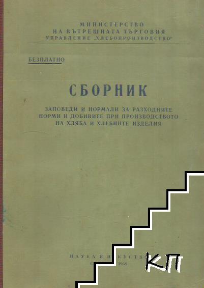 Заповеди и нормали за разходните норми и добивите при производството на хляба и хлебните изделия