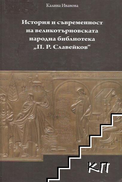 """История и съвременност на великотърновската народна библиотека """"П. Р. Славейков"""""""