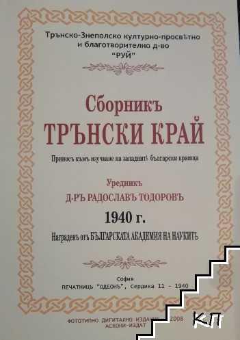Сборникъ Трънски край