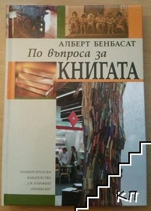По въпроса за книгата