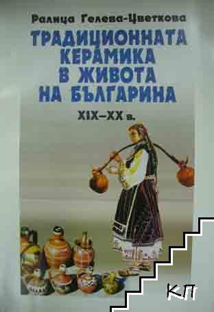 Традиционната керамика в живота на българина XIX-XX в.