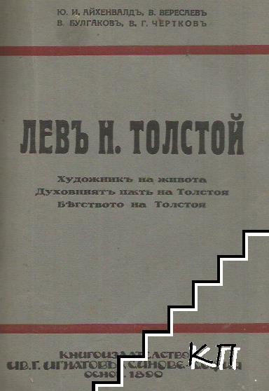 Левъ Н. Толстой