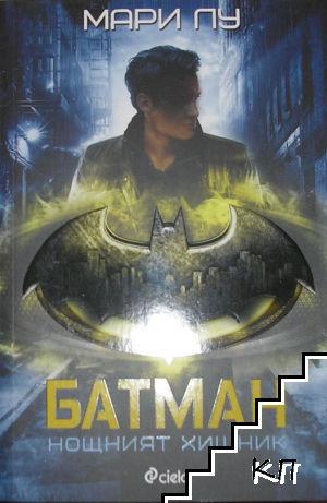 Батман: Нощният хищник