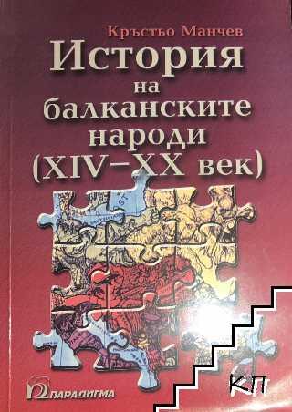 История на балканските народи (XIV-XX век)