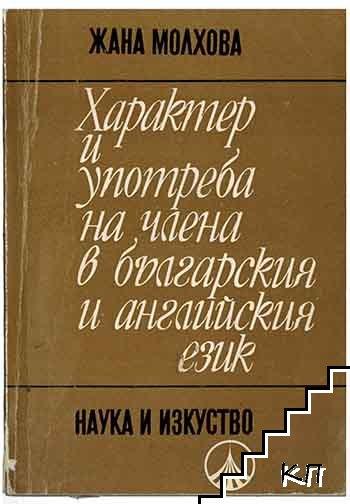Характер и употреба на члена в българския и английския език