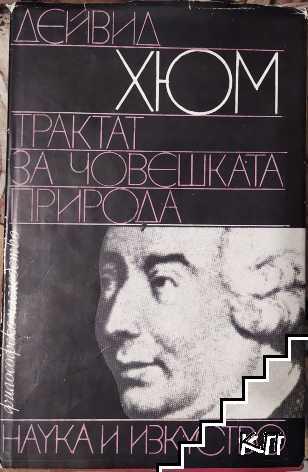 Трактат за човешката природа