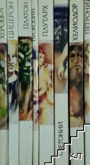 """Библиотека за антична литература """"Хермес"""". Комплект от 8 книги"""
