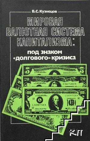 """Мировая валютная система капитализма: Под знаком """"долгового"""" кризиса"""