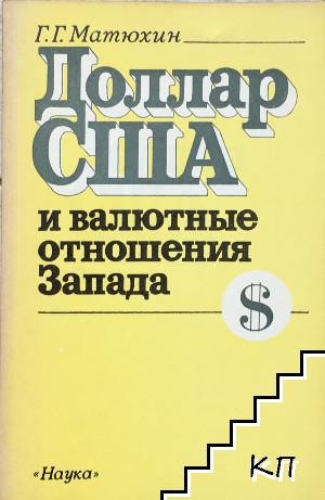 Доллар США и валютные отношения Запада
