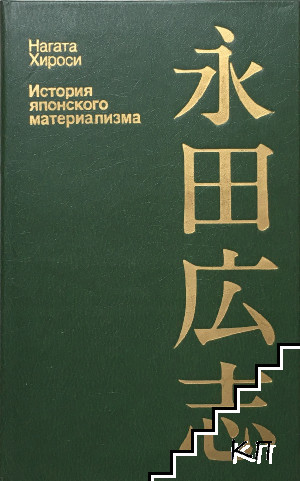 История японского материализма