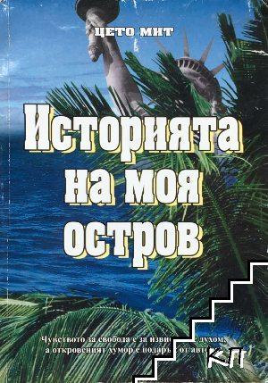Историята на моя остров