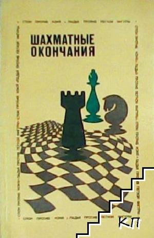 Шахматные окончания - слон против коня