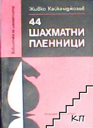 44 шахматни пленници
