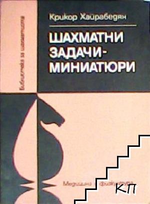 Шахматни задачи-миниатюри