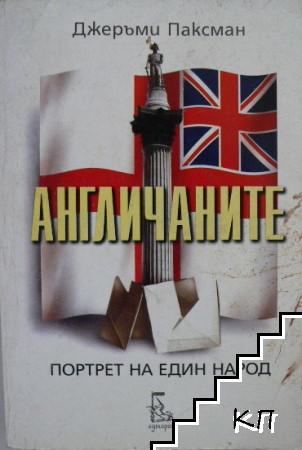 Англичаните