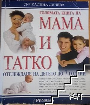 Голямата книга на мама и татко: Отглеждане на детето до 7 години