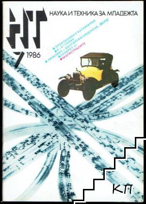 Наука и техника за младежта. Бр. 7 / 1986