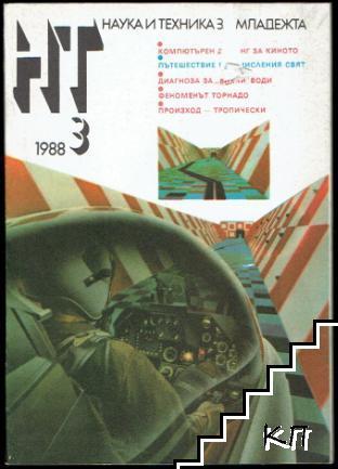Наука и техника за младежта. Бр. 3 / 1988