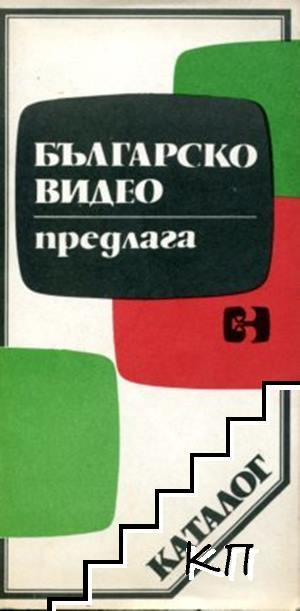 Българско видео