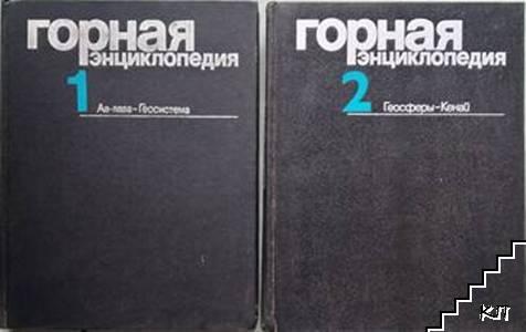 Горная энциклопедия. Том 1-3