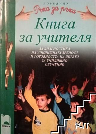 Книга за учителя за диагностика на училищната зрелост и готовността на детето за училищно обучение