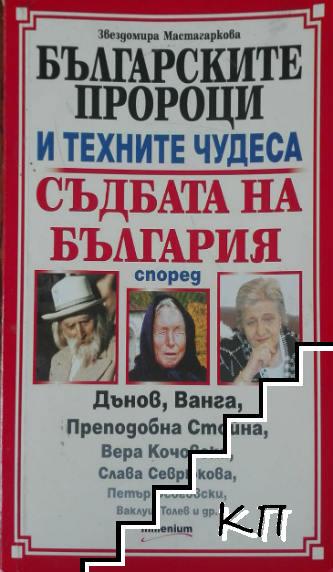 Българските пророци и техните чудеса