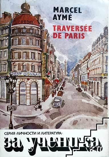 Traversee de Paris