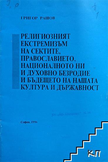 Религиозният екстремизъм на сектите, православието, националното и духовното ни безродие и бъдещето на нашата култура и държавност