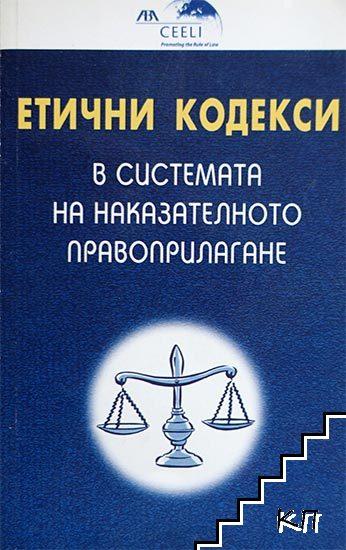 Етични кодекси в системата на наказателното правоприлагане
