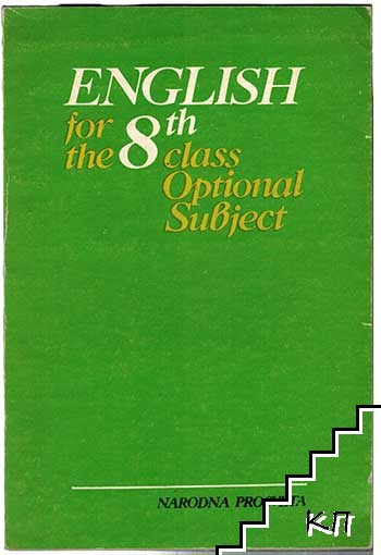 English for the 8th class Optional Subject