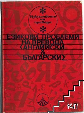 Езикови проблеми на превода - английски и български