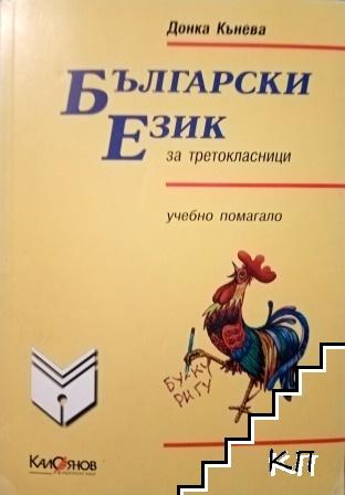 Български език за третокласници. Учебно помагало