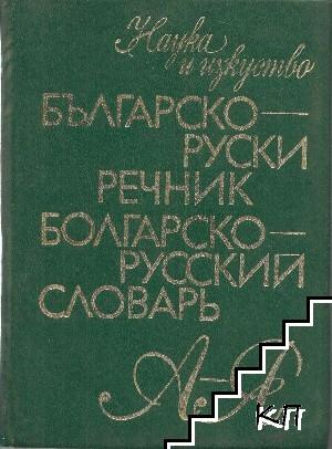 Българско-руски речник