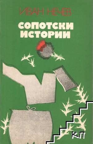 Сопотски истории