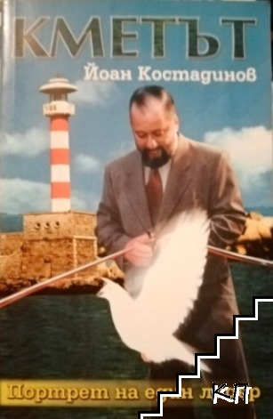 Кметът Йоан Костадинов