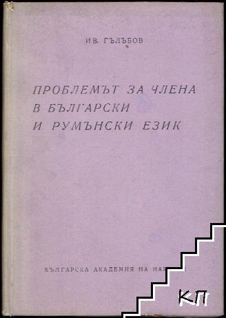 Проблемът за члена в български и румънски език