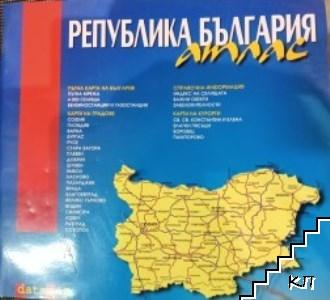 Република България. Атлас