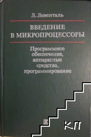 Введение в микропроцессоры: Программное обеспечение, аппаратные средства, программирование