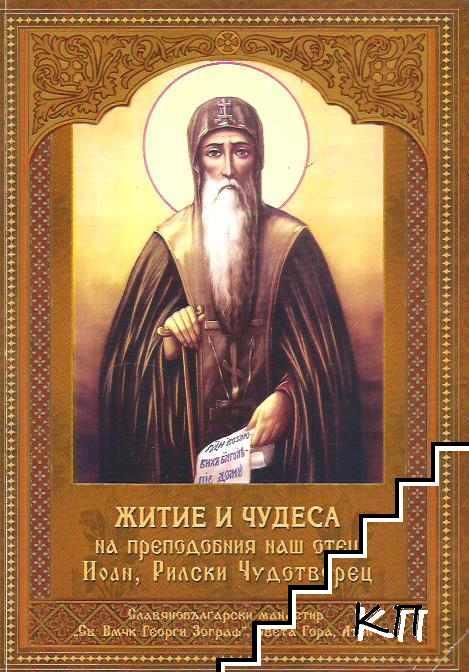 Житие и чудеса на преподобния наш отец Иоан, Рилски Чудотворец